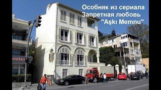 Где снимали Турецкие сериалы: места съемок - часть 1