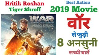 War movie unknown facts budget box office collection review trivia revisit Hritik roshan Tiger shrof