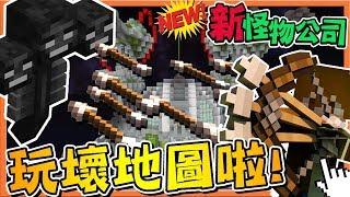 【巧克力】『Minecraft:新怪物公司』直接玩壞地圖啦!【凋零王、弓箭戰】這到底什麼鬼w