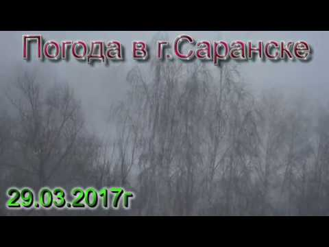 Погода в Саранске 29 03 2017г