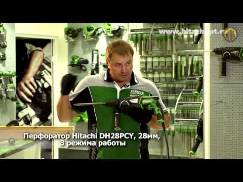 Перфоратор Hitachi DH28PCY