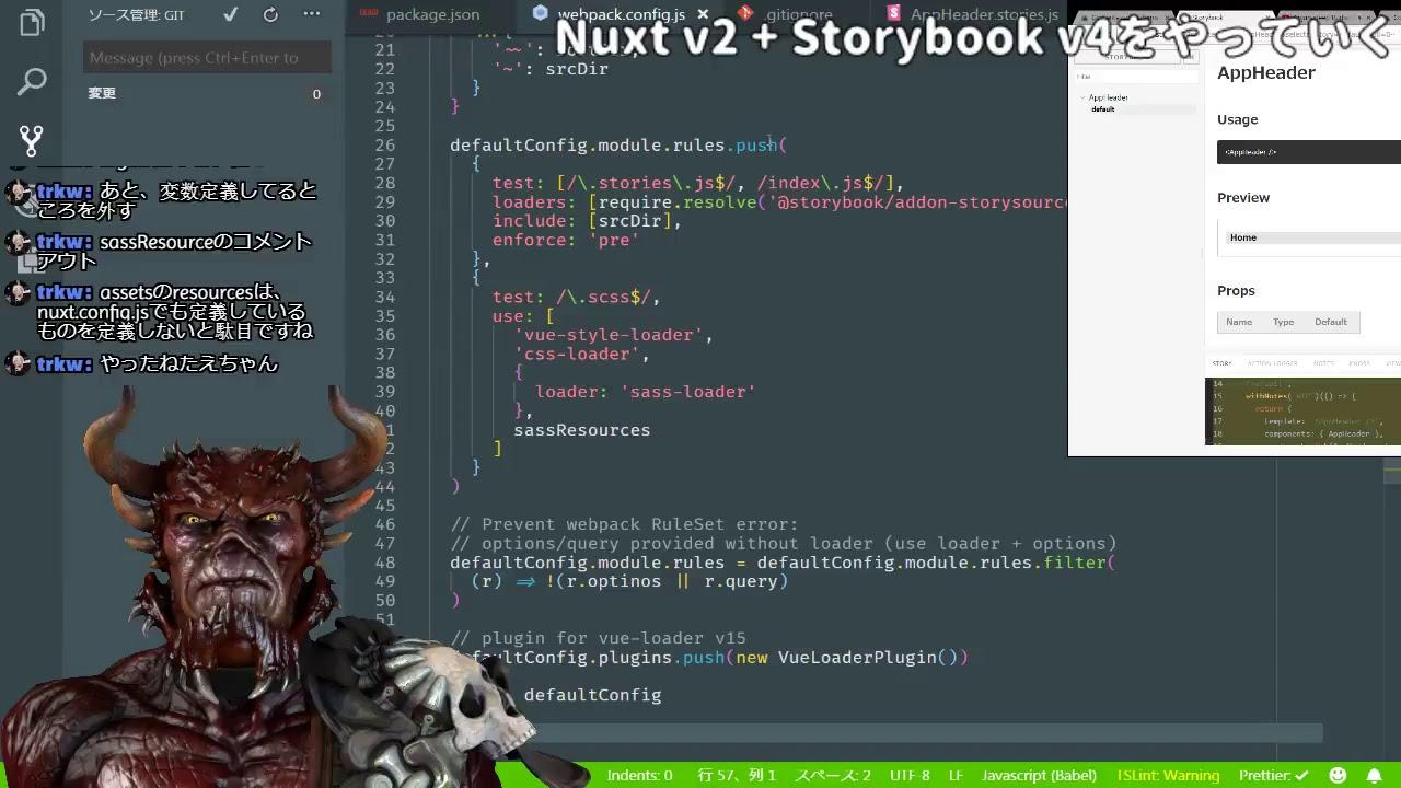 Nuxt v2 + Storybook v4をやっていくバーチャルライブコーディング配信