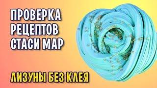 Лучшие лизуны без клея от Стаси Мар / Проверка рецептов