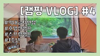 """[캠핑Vlog⛺️]  """"호랑희의 스프링 캠프&…"""