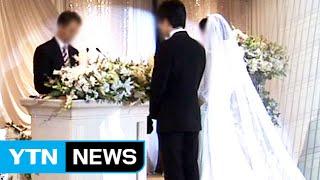 결혼 석 달 만에 사라진 남편, 알고 보니 8번째 결혼 / YTN