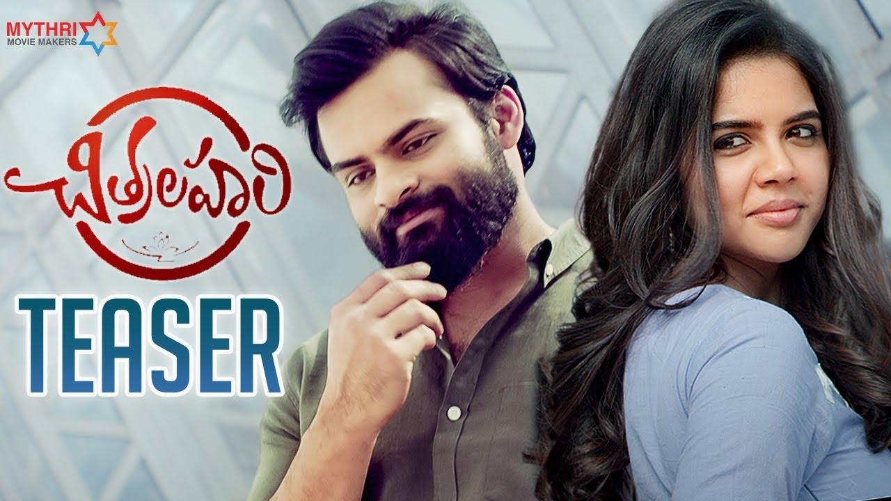 Download Chitralahari Movie Teaser | Sai Dharam Tej | Kalyani Priyadarshan | Nivetha Pethuraj | Sunil | DSP