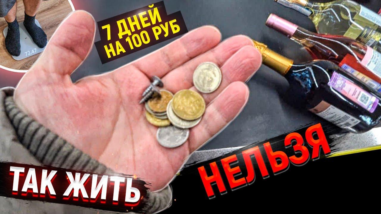 Я прожил 5 дней на 100 рублей! Еще держусь! Как выжить в России зимой неделю на сотку?!