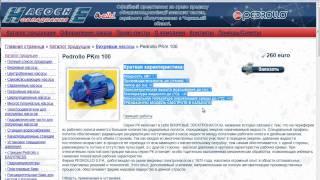 Видео обзор сайта pedrollo.ck.ua