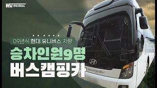 [우드모터스 26회] 현대 대형버스! 가성비갑 버스캠핑…