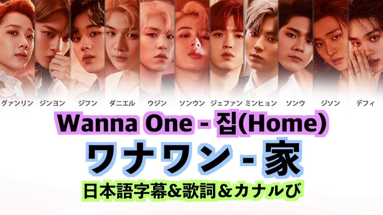 トップ Wanna One Ipu 和訳 - 金沢