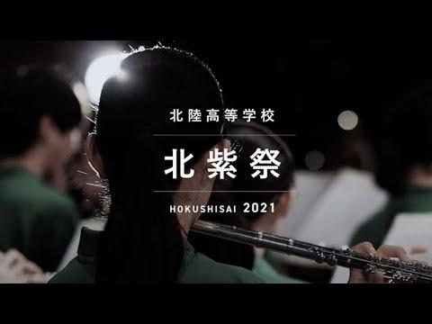 2021北紫祭(文化祭・体育祭)