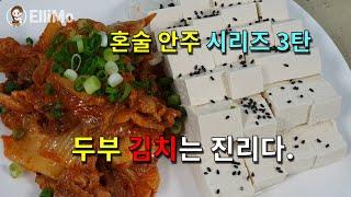 [엘이모/ElliMo] 혼술안주3탄 / 두부 김치 / …