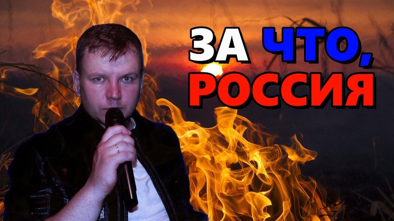 ЗА ЧТО РОССИЯ!! ПЕСНЯ БОМБА! - YouTube