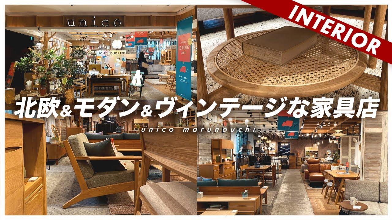 【コスパがすごい】長く使える家具が揃ったオススメのお店!unicoのすごいところ