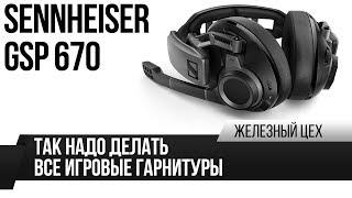 Без проводов, три дня без зарядки и отличный микрофон — Обзор Sennheiser GSP 670 — ЖЦ — Игромания