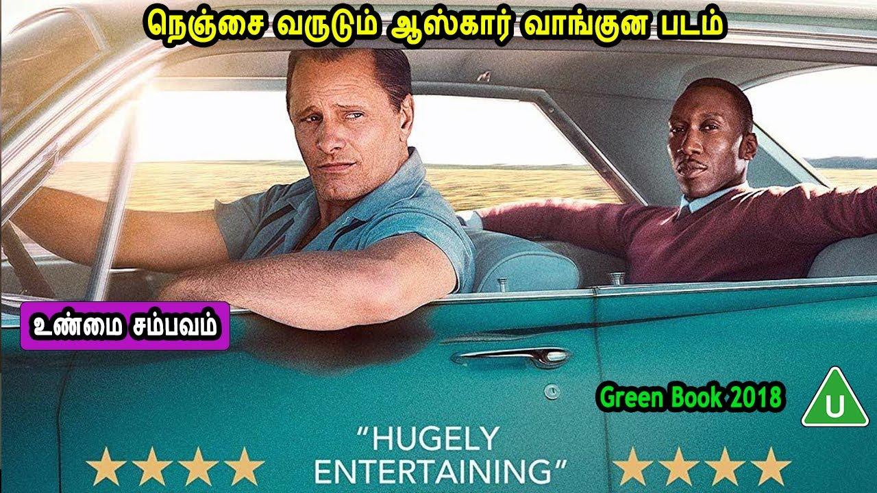 நெஞ்சை வருடும் ஆஸ்கார் வாங்குன படம்  - MR Tamilan Dubbed Movie Story & Review in Tamil