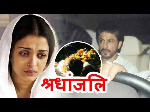 Aishwarya Rai के पिता की अंतिम यात्रा पर पहुचे Shahrukh Khan