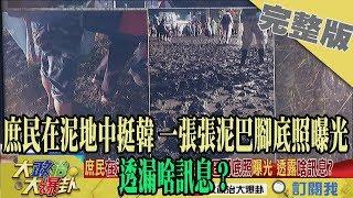 2019.12.30大政治大爆卦完整版(上) 庶民在泥地中挺韓 一張張泥巴腳底照曝光 透漏啥訊息?