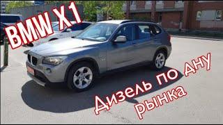 BMW X1 E84 2.0 Дизель по дну рынка Автоподбор СПБ Okauto