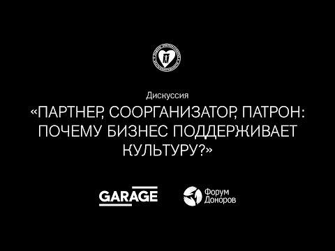 Дискуссия «Партнер, соорганизатор, патрон: почему бизнес поддерживает культуру?»