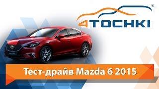 Тест-драйв Mazda 6 2015 - 4 точки. Шины и диски 4точки - Wheels & Tyres 4tochki