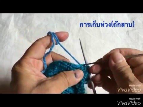 ถักเสื้อกั๊ก Vs922 / Waistcoat knitting