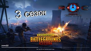 PUBG mobile Официал на Phoenix OS ROC КАТКИ С САБАМИ 15 стрим (3 сезон)