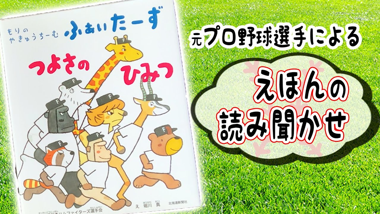 【カキのタネ#23】新垣流!楽しく絵本の読み聞かせ