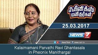 Kalaimamani Parvathi Ravi Ghantasala 25-03-2017 | Phoenix Manithargal | News7 Tamil