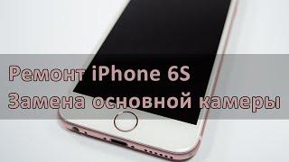 Ремонт iPhone 6s: замена основной камеры