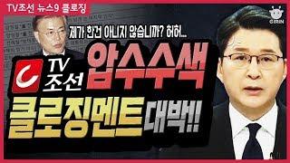 압수수색에 빡친 TV조선 뉴스9앵커의 클로징멘트 대박(feat.문재인)