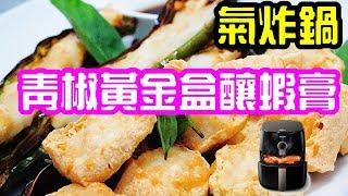 (2019)氣炸鍋食譜, 青椒黃金盒釀蝦膏Deep Fried Capsicums u0026 Tofu with Minced Shrimp