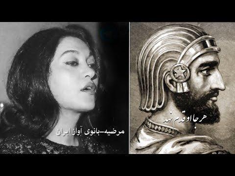 موزیک ویدئو مرضیه فتح بابل Music Video Marjan