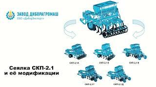 """Завод """"ДИБОРАГРОМАШ"""" сеялка СКП-2.1"""