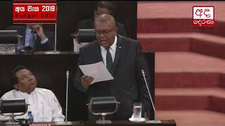Budget Speech - 2018 (Part 01)