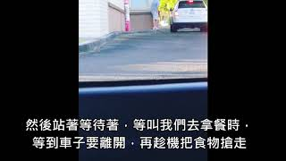 肯德基KFC大盜,速搶得來速(中文字幕)