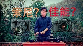 佳能和索尼究竟该怎么选?摄影和拍视频应该如何选择相机?五年器材党含泪总结经验