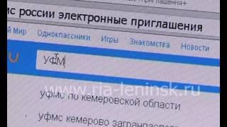 видео приглашение в россию