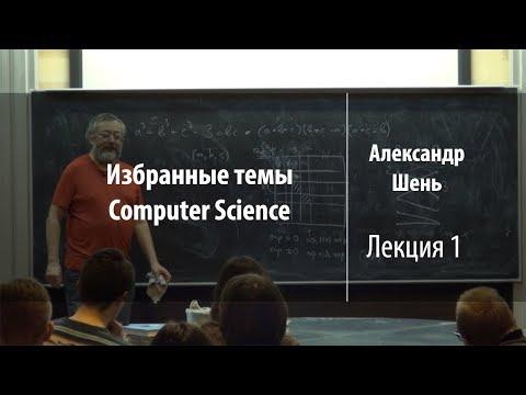 1урок Избранные темы Computer Science - Александр Шень