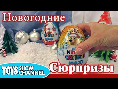 Видео, Подарки на Новый год. Киндер Сюрприз МАКСИ - Kinder Surprise MAXI 2016 Kinder Mini Mix Панда 3