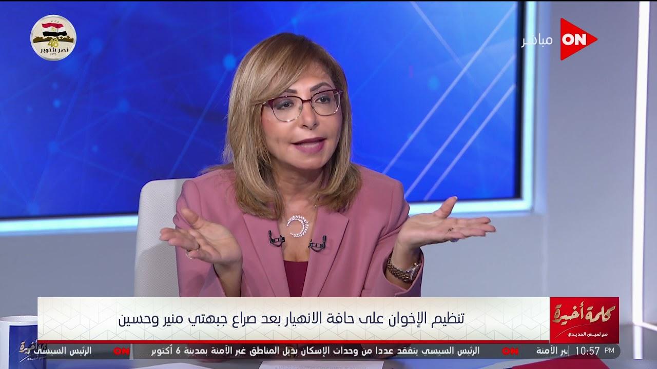 ايه الشكل الجديد لجماعة الإخوان..وسامح عيد يفجر مفاجأة :هل ستغتال جماعة الإخوان إبراهيم منير