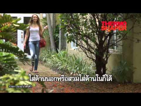 TV Direct ทีวีไดเร็ค - Thermo Shaper