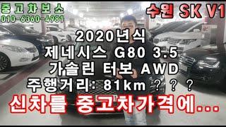 20년식 신형 G80 81km 주행 신차를 중고차가격에…