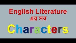 English Literature এর সব characters-BCS ইংরেজি সাহিত্য