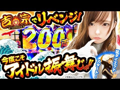 ゆき☆ドル vol.7