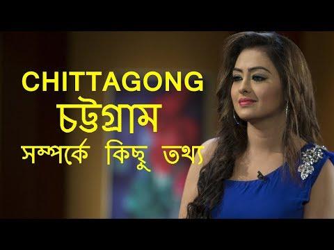 চট্টগ্রাম সম্পর্কে কিছু তথ্য | Amazing Facts about Chittagong in Bangali