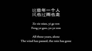 Video 朋友 - 周华健   Pengyou by Zhou HuaJian with  lyrics download MP3, 3GP, MP4, WEBM, AVI, FLV Mei 2018