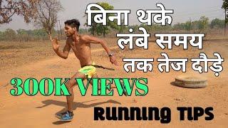Running Tips बिना थके लंबे समय तक दौड़ने के लिए करे ये उपाय।। तेज और लंबी दौड़ के टिप्स।।