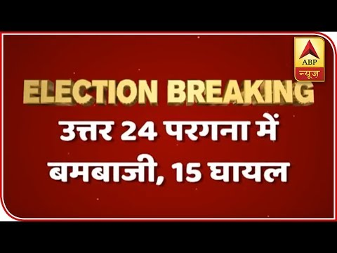 Bombing Reported In West Bengal's North 24 Parganas During Polling | ABP News
