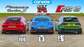 【Carwow中国】崩直线: 买菜车大作战 帕美 vs GTR vs RS6